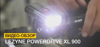 ВИДЕО-ОБЗОР. LEZYNE POWERDRIVE XL 900