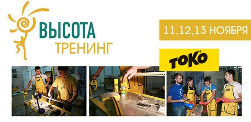 tokoseminar-Logo_x700-2